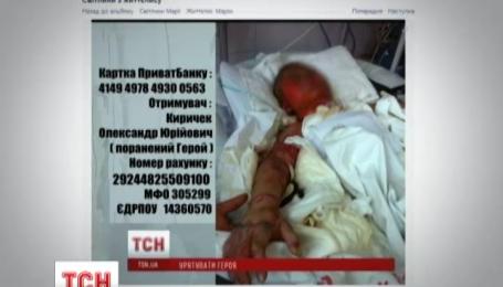 Шахраї розміщують брехливі оголошення про збір допомоги для поранених