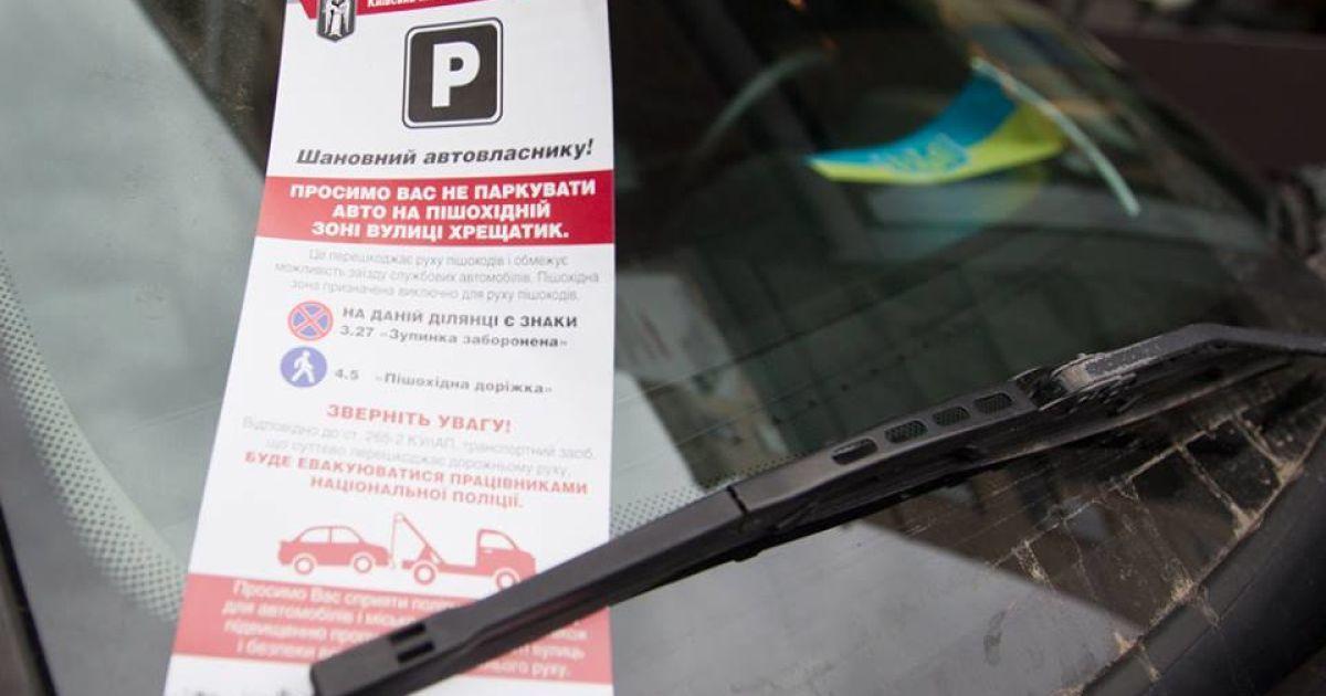 Кличко бореться з хаотичним паркуванням на Хрещатику