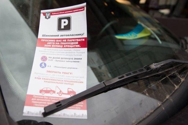 """Кличко """"пішов в народ"""" з флаєрами про правила паркування"""