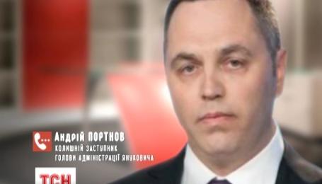 Печерській суд наказав Генпрокуратурі зняти з розшуку Андрія Портнова