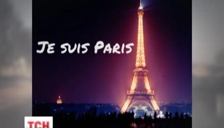 Користувачі соцмереж в усьому світі миттєво відреагували на трагедію у Парижі