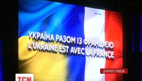 В Днепропетровске на центральной площади по инициативе патриотов появился флаг Франции