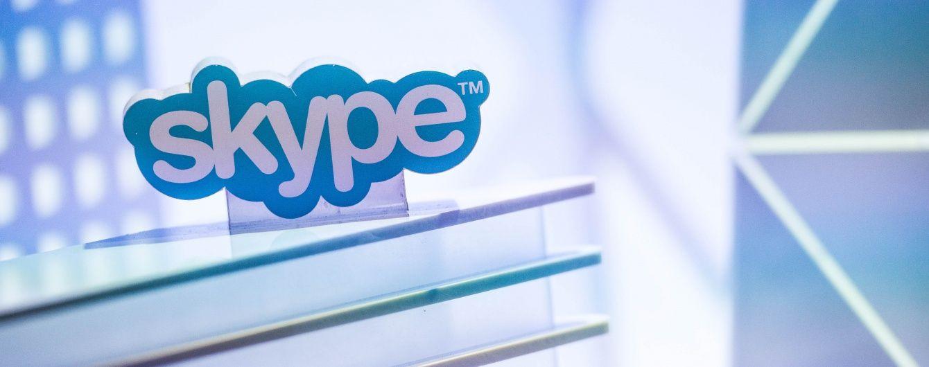 Користувачі соцмереж масово повідомляють про збій у роботі Skype