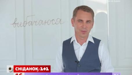 Экспресс-урок украинского языка. Как правильно просить прощения