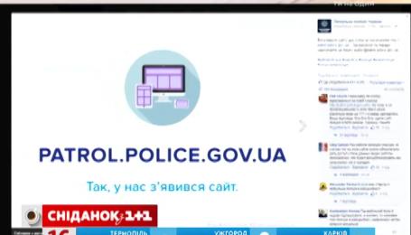 Патрульная полиция запустила собственный сайт