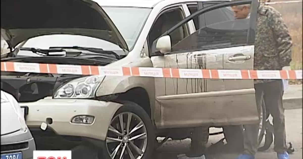Взрыв Lexus в Киеве связывают с деятельностью владельца-чиновника
