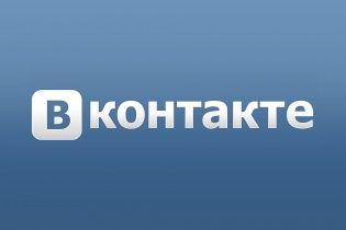 """""""ВКонтакте"""" пропонує українцям привітати друзів з 1 травня символом Голодомору"""