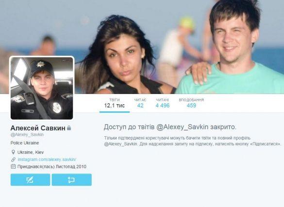 Twitter поліцейського Савкіна _1