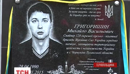 На Тернопольщине установили памятный знак бойцу Михаилу Григоришину