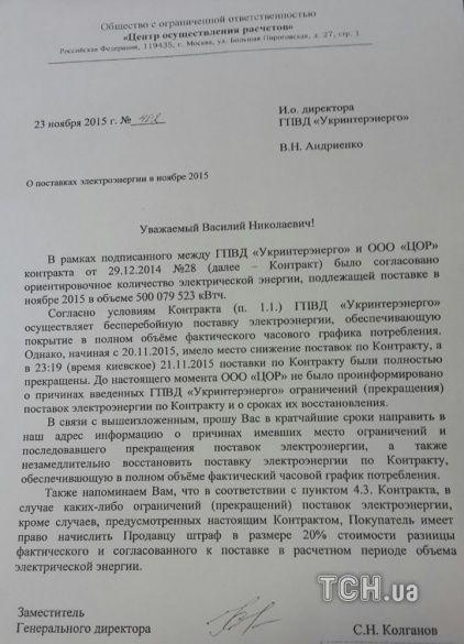 Росія погрожує штрафом за вимкнення світла. Документ