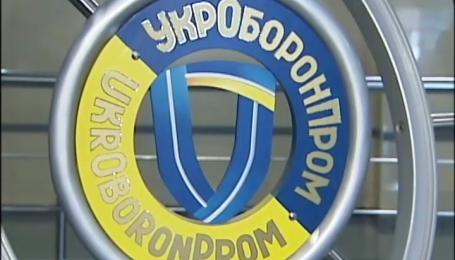 """Как """"Укроборонпром"""" сорвал контракт на три миллиарда долларов"""