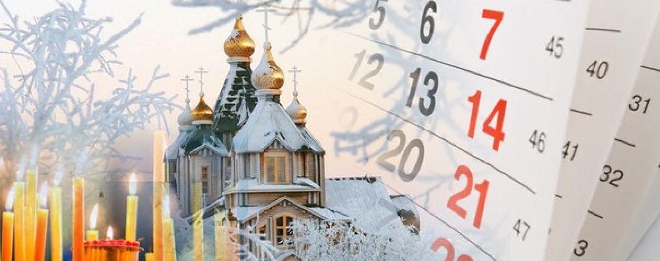 Розпочинається Різдвяний піст
