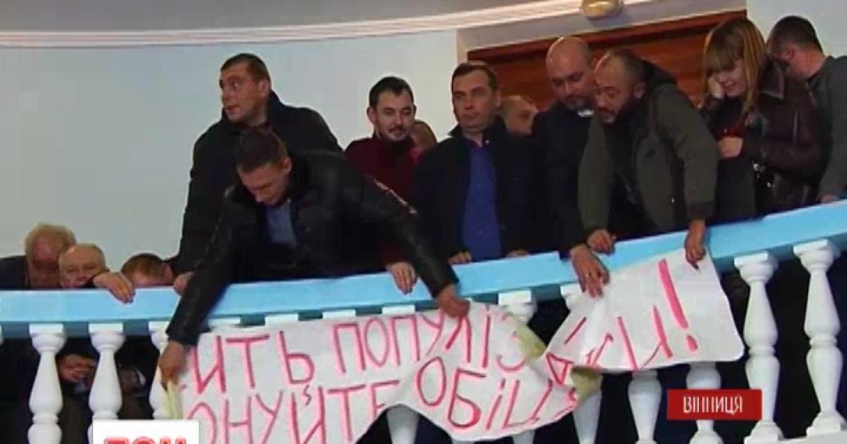 """В Виннице под возгласы """"Позор!"""" и """"Революция!"""" избрали руководителя облсовета"""
