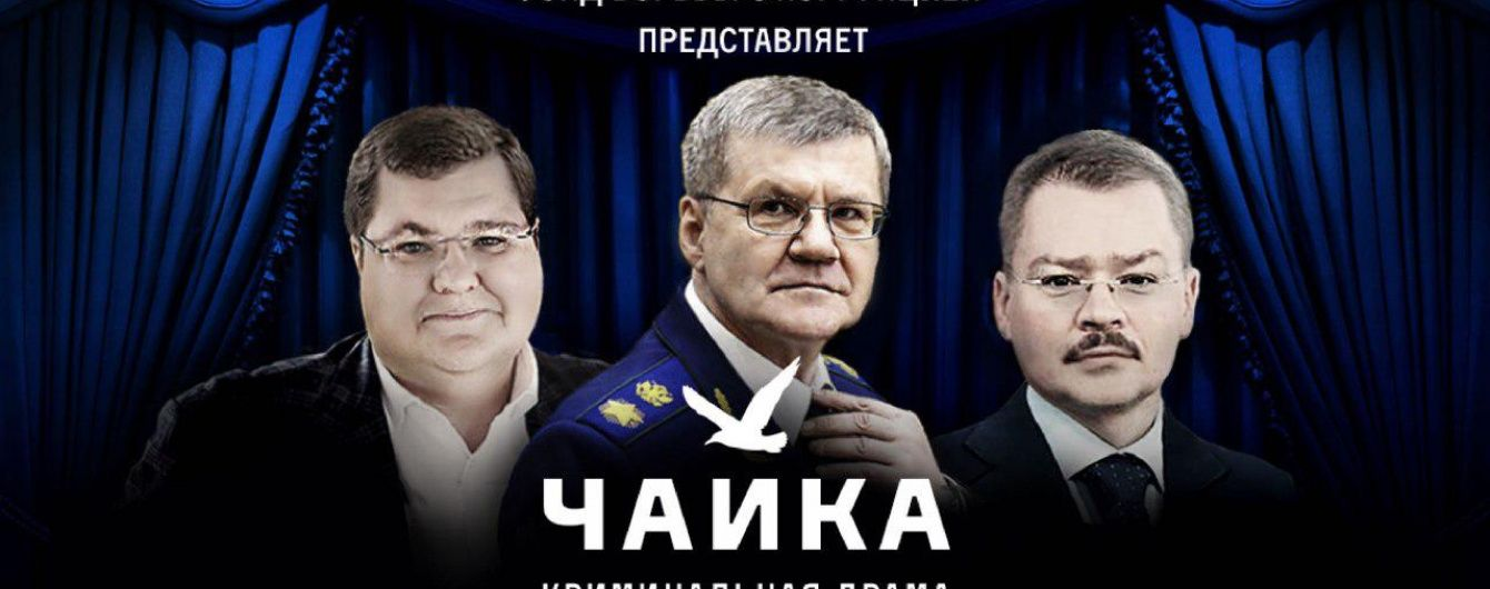 У Hermitage Capital заявили про причетність скандального генпрокурора РФ до смерті Магнітського