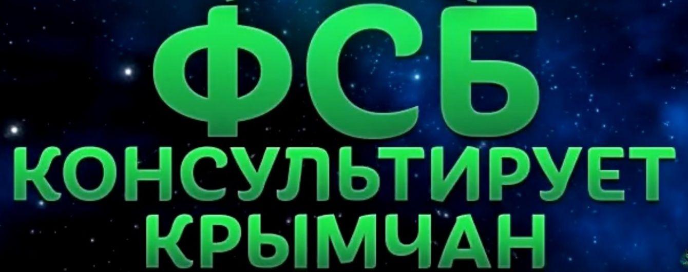 Споем гимн. Пранкеры пообщались с крымчанами под видом ФСБ