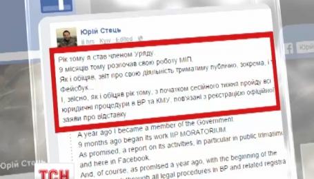 Міністр інформаційної політики Юрій Стець звільняє крісло у Кабміні