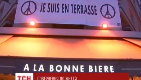 В Париже открылось кафе, в котором во время терактов три недели назад погибли 5 человек