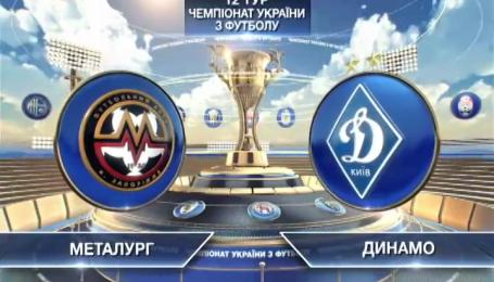 Металлург Запорожье - Динамо - 0:6. Видео матча