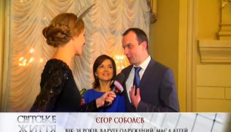 """Єгор Соболєв розповів, як його дружина з дому """"виганяла"""" через політику"""