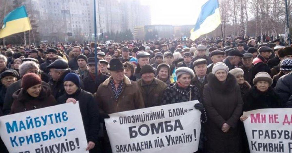 Віче з Кривого Рогу вирушить на Київ