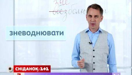 Экспресс-урок украинского языка. Почему не стоит «обезжирювати» молоко