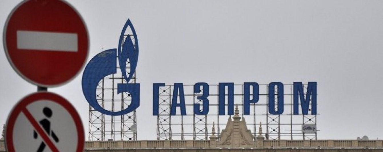 """Представники """"Газпрому"""" не приїхали в Україну на слухання щодо монополії"""