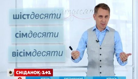 Экспресс-урок украинского языка. Правила склонения числительных