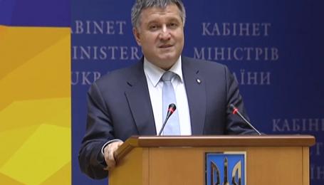 Годовой отчет министра внутренних дел Арсена Авакова