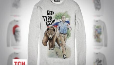 Российские дизайнеры не могут вовремя выпустить антитурецкие футболки