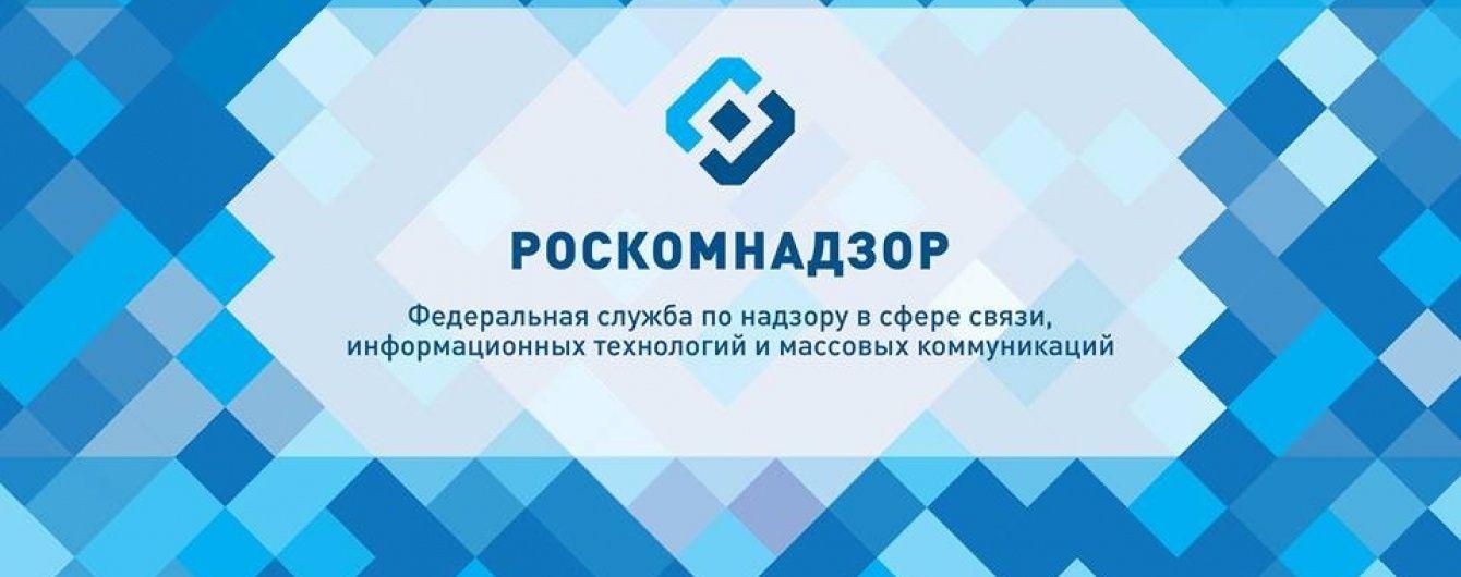 Роскомнагляд відхрестився від причетності до збоїв у роботі Google в РФ