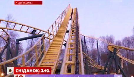 Мой путеводитель. В Харькове расположены самые большие в Украине американские горки