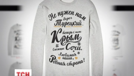 В России не могут пошить антитурецкие футболки без турецкой ткани