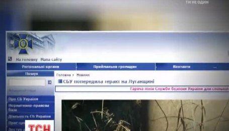На Луганщине предупредили террористический акт