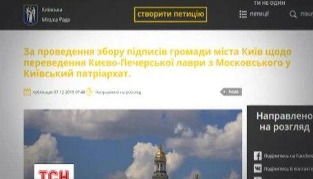 Киево-Печерскую Лавру могут передать Киевскому патриархату