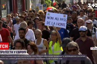 """Новости мира: Грецию охватили протесты """"антиваксеров"""""""