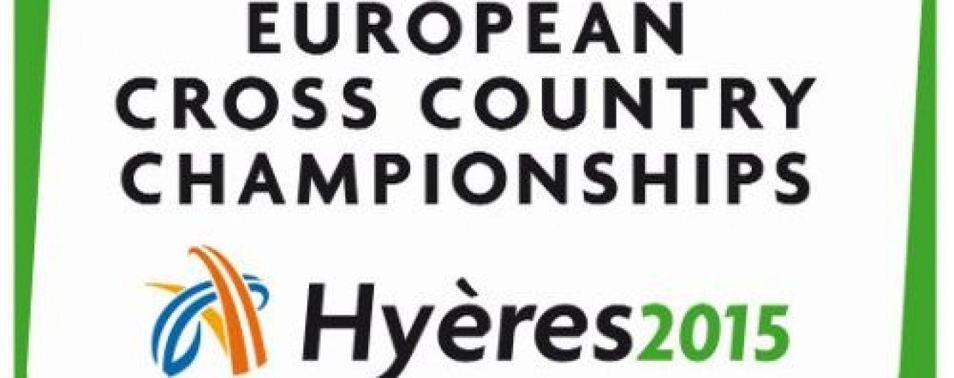 Україна зупинилася за крок від п'єдесталу в командному заліку чемпіонату Європи з кросу