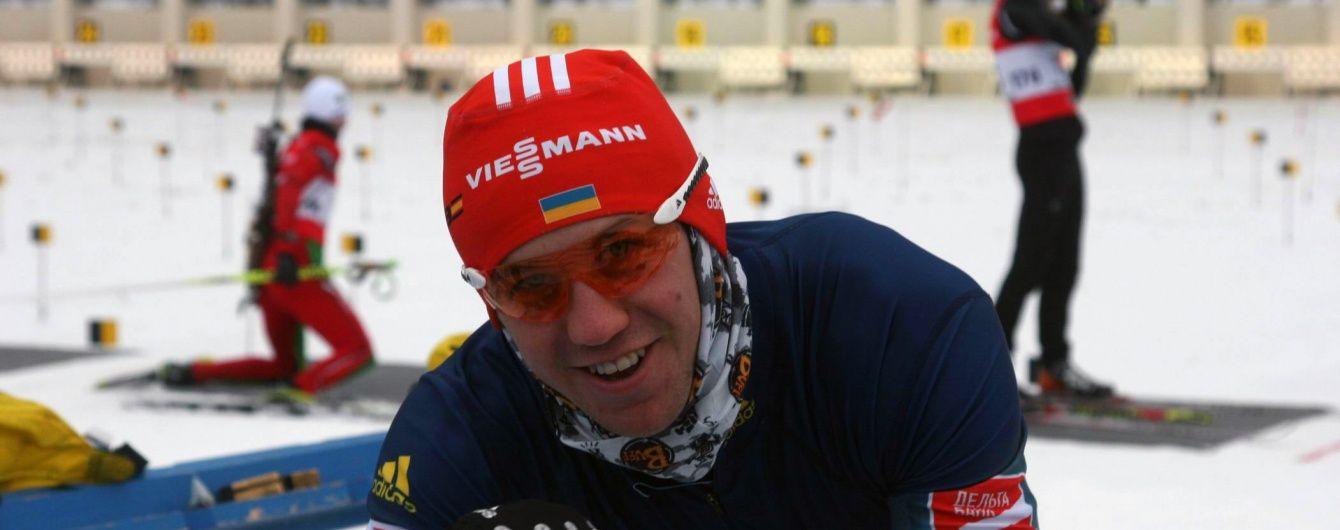 Чоловіча збірна України провалила гонку переслідування на Кубку Європи з біатлону
