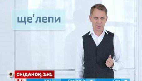 "Экспресс-урок украинского языка. Что такое ""вилиці"", ""скроні"" й ""повіки"""