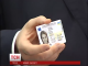 У 2016 році українці отримуватимуть державні паспорти нового зразка