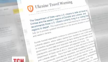 Державний департамент США застерігає американців від поїздок до Криму і на Донбас