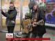 Борис Гребенщиков заспівав у київському метро