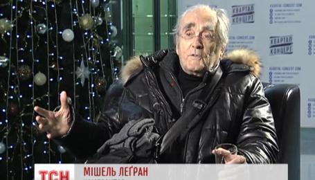 Україною гастролює сучасний Моцарт Мішель Легран