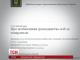 Українців із сепаратистськими переконаннями можуть позбавити громадянства