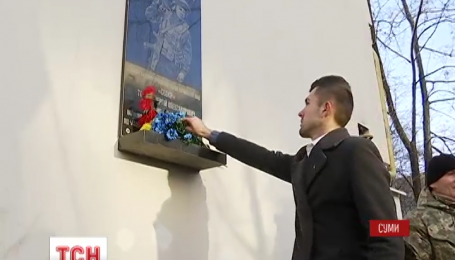 """У Сумах відкрили пам'ятну дошку на честь Сергія Табали з позивним """"Сєвєр"""""""