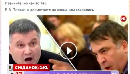 Видео конфликта Авакова и Саакашвили за считанные часы собрало сотни тысяч просмотров