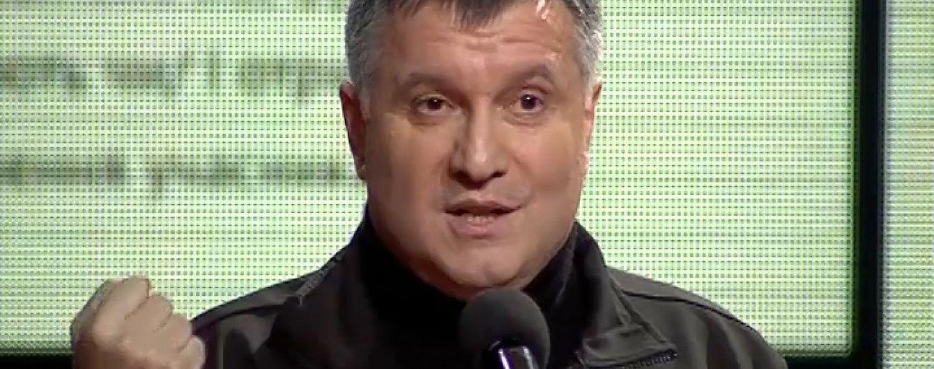 Аваков буде судитися із Саакашвілі