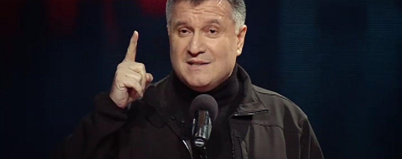 Аваков заявив, що Саакашвілі принизив його як чоловіка