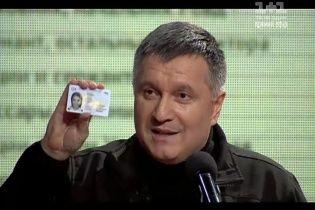 Аваков показав, як виглядає новий український паспорт
