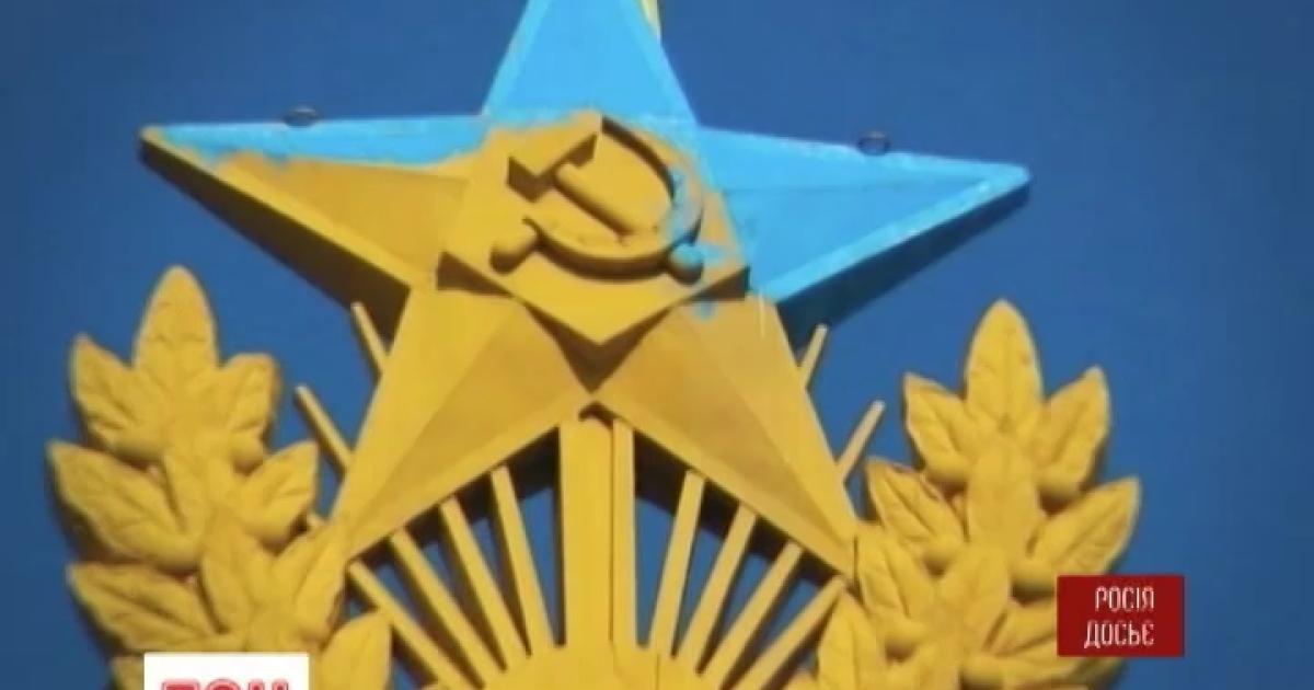 Руферам, которых в РФ обвиняли в покраске звезды в цвета украинского флага, выплатят компенсацию