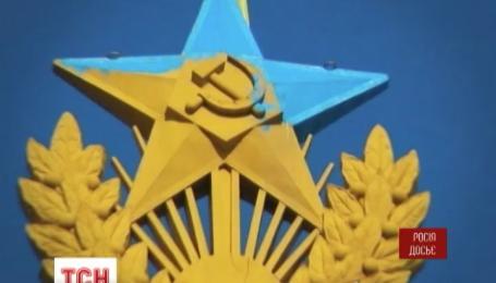 Російський суд пом'якшив вирок у справі про жовто-блакитну зірку московської висотки